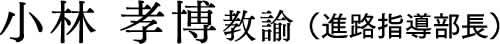 小林 孝博教諭(進路指導部長)