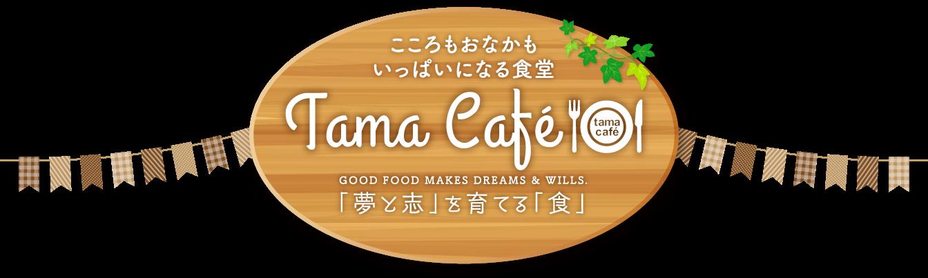 こころもおなかもいっぱいになる食堂 Tama Café「「夢と志」を育てる「食」」