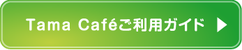 Tama Caféご利用ガイド