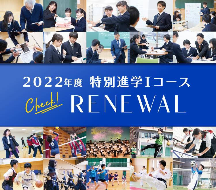 2022年度 特別進学Iコース RENEWAL