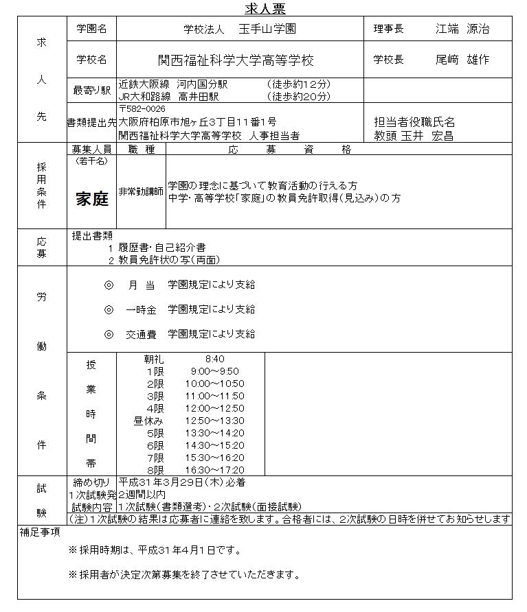 求人票【2019.02.19】